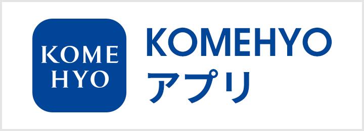 KOMEHYOアプリ