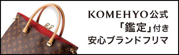 高級時計・ブランド時計にまつわる情報マガジン|トケイ通信 by KOMEHYO