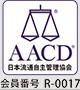 AACD 日本流通自主管理協会