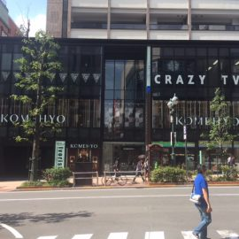 こんにちは!!KOMEHYO渋谷公園通り店です♪♪