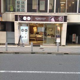 KOMEHYO町田店ブログはじめました!