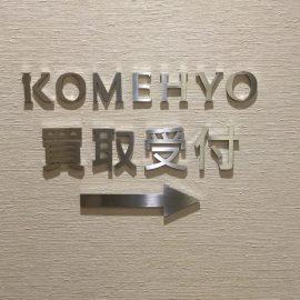 ブランド買取はKOMEHYOへ