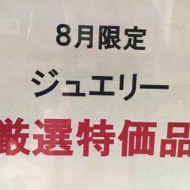 8月限定♪