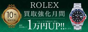 ★バナー★1610ROLEX1万円UP