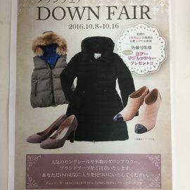 【告知】10/8(土)ダウンフェア開催!!