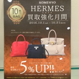 10月はHERMES買取5%UP!!