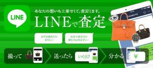【銀座店】LINE査定