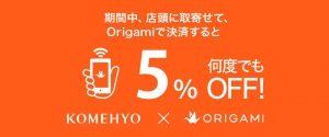 オリガミ5%