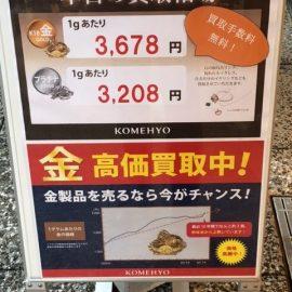 貴金属買取まだまだ高いんです!KOMEHYO広島本通店!