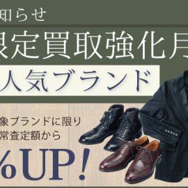 10-11月ブランド限定買取強化月間