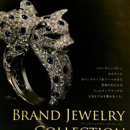 【告知】BRAND JEWELRY COLLECTION