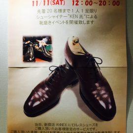 [予告]11/11(sat) シューシャインイベント開催します!!