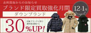 ★バナー★1712-1801ダウン買取強化