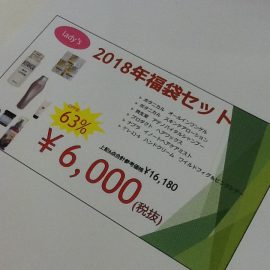 【今年もありがとうございました】新春初売りセール☆