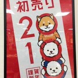 【新春初売り!】