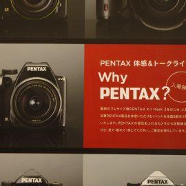 【カメラ】PENTAX体感&トークライブ