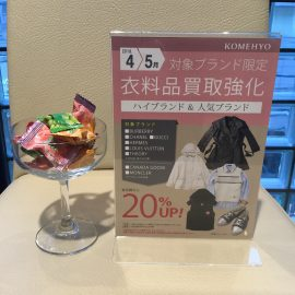 KOMEHYO心斎橋店!4・5月の買取ご案内☺︎