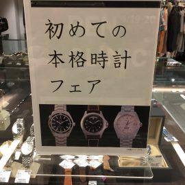 初めての本格時計フェア