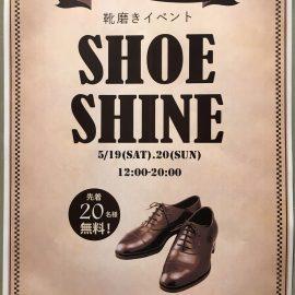 【予告】5/19(sat),5/20(sun) シューシャインイベント開催します!!