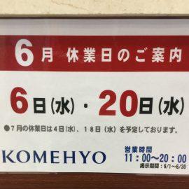 ※今月のお休みは6日と20日になります