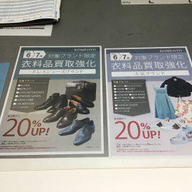 衣料買取強化ちゅ〜(`・ω・´) コウダバシ