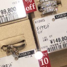 サマーセール!ダイヤモンドがお買い得!!