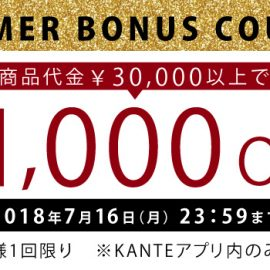 ラストチャンス!!サマーボーナス!! ☆ブランド品フリマアプリ KANTEの秘密☆
