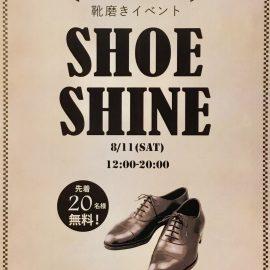 [予告]8/11(sat) シューシャインイベント開催します!! Part 2