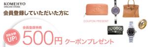 買取500円UPクーポン