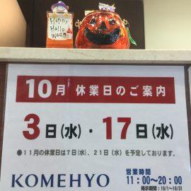 #横浜 #高価買取 # エルメス