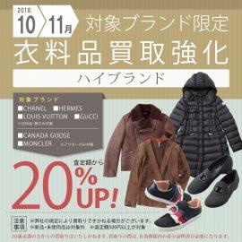 10-11月 【エルメス・ルイヴィトン・グッチ・シャネル】 対象ブランド 衣料品買取強化