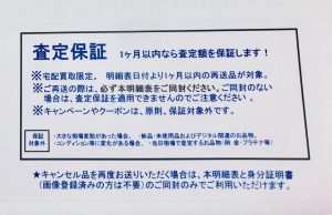 KOMEHYO宅配買取限定_査定保証