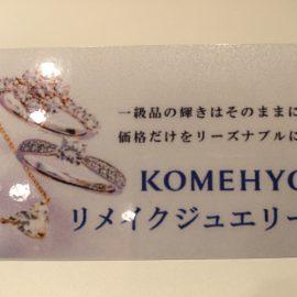 広島本通店にリメイクジュエリーございます!