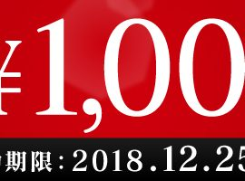 間もなく終了!!クリスマスクーポン!! ☆ブランド品フリマアプリ KANTEの秘密☆