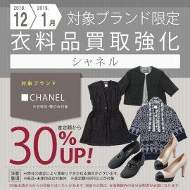 CHANEL(シャネル)高価買取事例・・・買取金額30%UP??