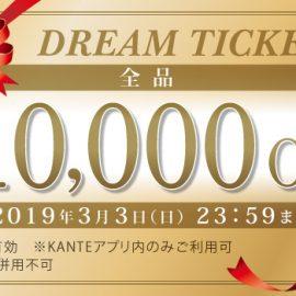 全品10,000円オフ可能な夢のようなチケット現る!! ☆ブランド品フリマアプリ KANTEの秘密☆