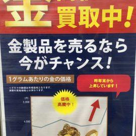 金相場高騰中!!心斎橋店