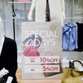 【梅田店】Special2Days