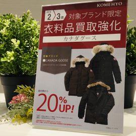 ☆衣料☆3月 買取強化ブランド