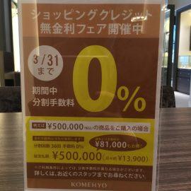 無金利ショッピングクレジット!!
