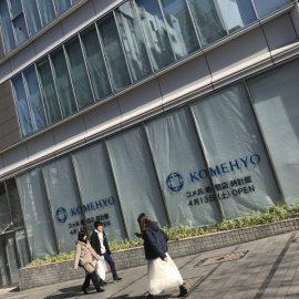 【新店情報】 新宿店2階の時計フロアが引越します!!