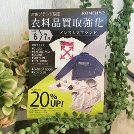 ☆衣料買取強化お知らせ☆買取センター星が丘テラス