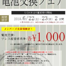 【新宿店時計館】6/22-23★電池交換フェアのご案内
