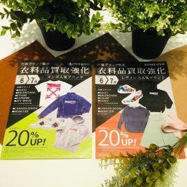 ☆衣料☆買取強化ブランド☆