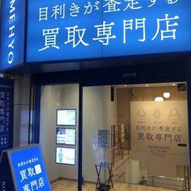 【新小岩南口】店舗のご紹介です✨