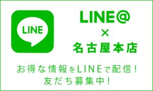 370x220_LINEバナー_名古屋本店