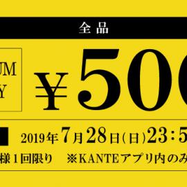 【Premium Friday】スタート!!!