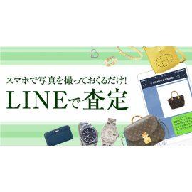 【宅配買取】LINEで査定が新しくなりました。