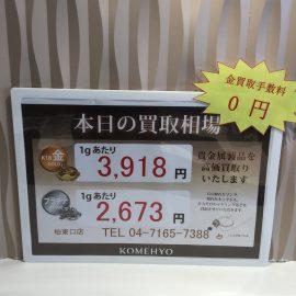 【柏東口店】 8/6 金相場高騰中!