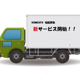 【宅配買取】 新サービスのご案内